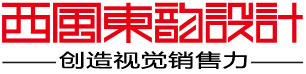 北京西风东韵设计公司