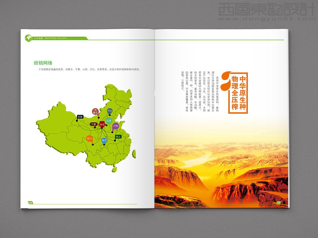 陕西三丰粮油有限公司产品手册设计之内页设计图片