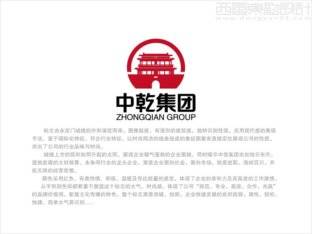 北京中乾建筑工程集团公司logo设计理念及创意说明