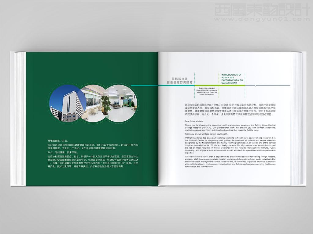 北京协和医院国际医疗部健康管理咨询服务手册内页设计之扉页设计图片