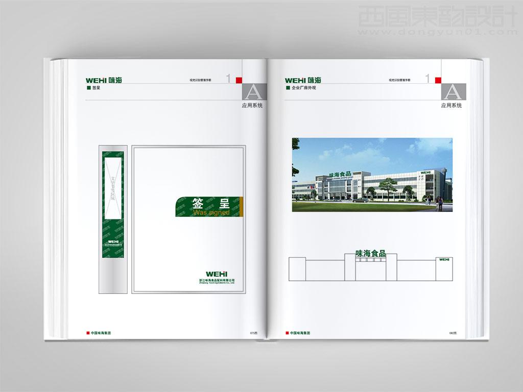 员工手册封面图片_味海食品集团标志设计vi设计案例图片与理念说明_北京西风东韵设计