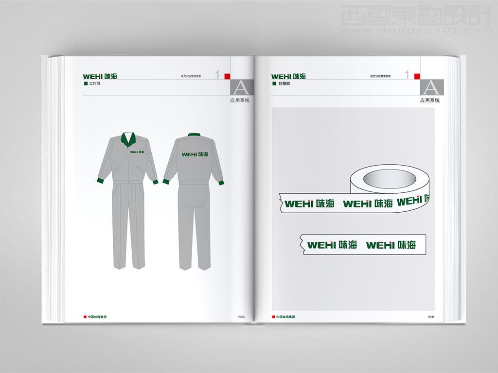 味海案例食品标志设计viv案例图片禅意与中国集团画平面设计图片